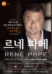 르네 파페 무대가 처음으로 한국에서 펼쳐진다