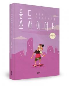 올드소사이어티, 기보영 지음, 좋은땅 출판사, 192쪽, 1만3000원