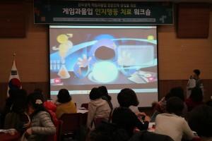 국립나주병원이 개최한 게임과몰입 인지행동치료 워크숍 전경