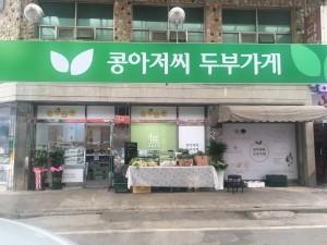 음성무극시장이 21일 문화관광형시장 육성사업의 일환으로 시장 내 간판스타 5개소를 선정했다