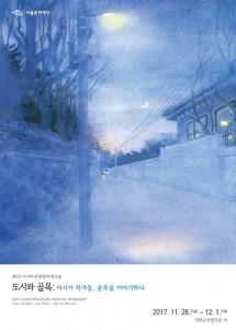 연희문학창작촌  2017 아시아문학창작워크숍 포스터