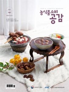 2017년 농식품 소비공감 겨울호 표지