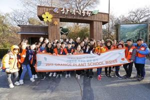 오렌지 플랜트 스쿨 2차 현장 체험에 참여한 초등학생 30명이 단체 사진을 촬영하고 있다