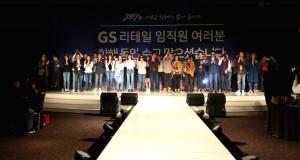 GS리테일은 서울지방고용노동청 강남지청이 주관한 2017년 일-생활 균형 우수기업 시상식에서 최우수 기업으로 선정됐다