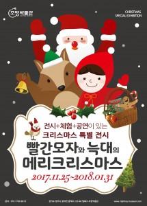 조명박물관이 11월 25일부터 2018년 1월 31일까지 어린이와 가족을 위한 크리스마스 특별전 빨간모자와 늑대의 메리크리스마스를 개최한다