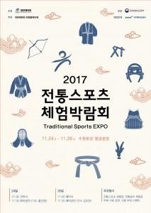 대한체육회가 전통스포츠 체험박람회를 개최한다