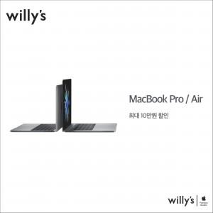 윌리스가 연말을 맞아 전국 26개 윌리스 매장에서 Mac과 iPad 구매 고객을 대상으로 감사 이벤트를 실시한다