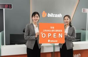 빗썸이 서울 광화문에 국내 2호 오프라인 상담센터를 열었다