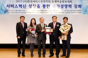 24일 서울여자대학교 50주년 기념관에서 열린 한국서비스경영 대상 시상식에서 대상을 수상한 후 신한은행 왕태욱 부행장(왼쪽에서 네번째)과 한국서비스경영학회 임효창 회장(왼쪽에서 세번째)이 관계자들과 함께 기념 촬영을 하고 있다