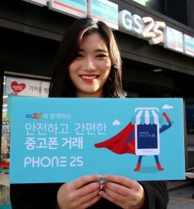 GS리테일이 운영하는 편의점 GS25는 자회사 CVS net, 중소기업 VEB Asia와 손잡고 중고폰 거래 서비스 Phone25를 론칭한다
