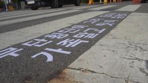 WMB가 시민들과 함께 무단횡단 방지를 위한 공공디자인 솔루션 제작 프로젝트를 진행하였다