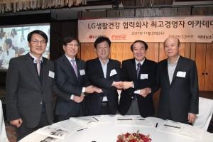 LG생활건강이 29일 저녁 서울 중구 새문안로 포시즌스호텔  6층 누리볼룸홀에서 협력회사 대표 등 150여명이 참석한 가운데 협력회사 최고경영자 아카데미를 개최했다