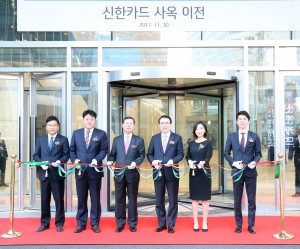 신한카드가 서울 중구 을지로 100에 위치한 파인에비뉴 A동으로 사옥을 이전했다