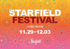 스타필드 하남·코엑스몰·고양 전점이 29일부터 12월 3일까지 단 5일간 올해의 대미를 장식할 2017 스타필드 페스티벌 행사를 개최한다