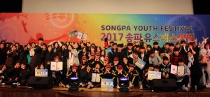 송파청소년수련관이 18일 송파유스페스티벌을 성황리에 마쳤다