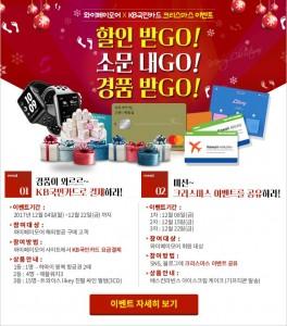 실시간 할인 항공권 전문업체 와이페이모어가 KB국민카드와 함께 크리스마스 이벤트를 실시한다