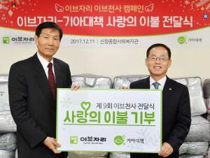 서강호 이브자리 대표(좌)와 서경석 기아대책 부회장(우)이 서울 양천구 신정종합사회복지관에서 사랑의 이불 전달식을 갖고 기념 촬영을 하고 있다