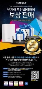 넷기어가 무선 와이파이 공유기 보상판매 이벤트를 개최한다