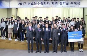 이비카드가 경기버스운송종사자 자녀 장학금 수여식을 개최했다