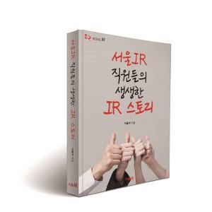 서울IR이 설립 20주년을 맞이해 서울IR 직원들의 생생한 IR 스토리를 출간했다
