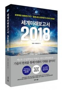 비즈니스북스가 출간한 세계미래보고서 2018