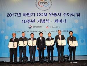 15일 서울 엘타워에서 열린 2017년 하반기 CCM 인증서 수여식에서 미리디아이에이치 강창석 대표(오른쪽)가 김상조 공정위원장(사진 가운데)와 기념촬영을 하고 있다
