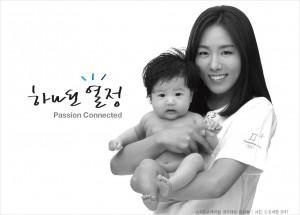 천사들의 편지 사진전이 20일~25일 열린다. 사진은 아기 천사와 촬영하는 이상화 선수(©조세현)