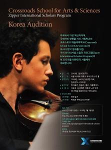 미국 크로스로즈 예술과학학교가 지퍼 인터내셔널 스칼라 프로그램 첫 오디션을 서울에서 개최한다