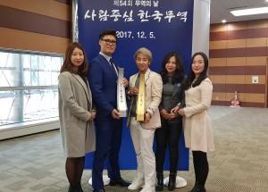 코스토리 김한균 대표(가운데)와 임직원이 5일 서울 강남구 코엑스에서 열린 제54회 무역의 날에서 5백만불 수출의 탑과 1천만불 수출의 탑을 수상했다