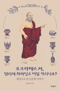 소크라테스 씨, 멋지게 차려입고 어딜 가시나요?, 연희원 지음, 문예출판사 펴냄, 324쪽, 1만7천원
