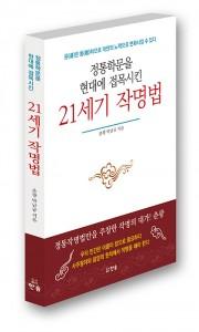 도서출판 한솜이 정통학문을 현대에 접목시킨 작명법을 출간했다