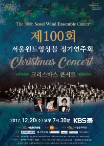 서울윈드앙상블이 제100회 정기연주회를 20일 KBS홀에서 개최한다