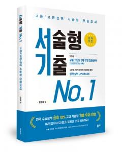 서술형 기출 No.1, 김재학 지음, 좋은땅 출판사, 428쪽, 1만9000원