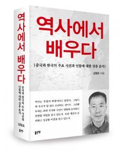 역사에서 배우다, 김원조 지음, 좋은땅 출판사, 500쪽, 1만5천원