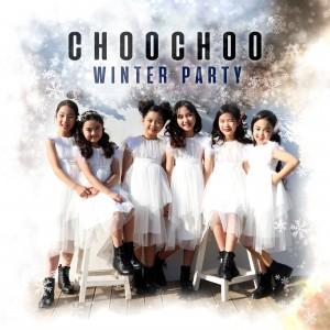 어린이 그룹 츄츄가 어린이들의 크리스마스와 겨울방학 이야기를 담은 Winter Party 음원을 21일 출시한다
