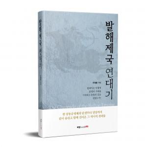 북랩이 출간한 발해제국 연대기 표지(우재훈 지음, 468P, 1만5000원)