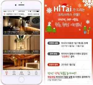 타이마사지 할인 정보 어플 하이타이가 크리스마스 이벤트를 실시한다