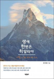 생애 한번은 히말라야, 전미영 지음, 바른북스 출판사, 404쪽,  17000원