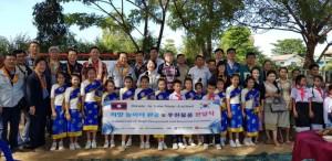한국청소년연맹이 라오스 낭아초등학교 아이들에게 희망의 놀이터를 선물했다