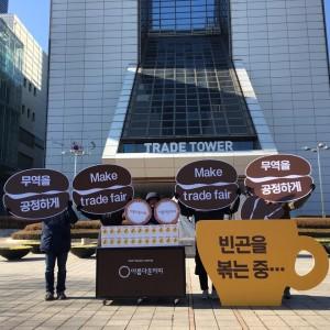 아름다운커피의 Make Trade Fair 캠페인 피켓 퍼포먼스