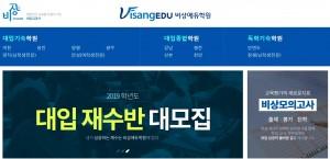 강남비상에듀학원이 2019 성공재수 설명회를 실시한다