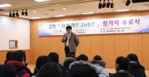 서울시립북부장애인종합복지관 강당에서 발달장애인 체험형 진로·직업 교육 프로그램 잡아라 JOB 수료식이 5일 오전 10시 실시됐다