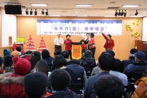 서울시립북부장애인종합복지관이 8일 송년행사를 실시했다. 사진은 2부 노래경연대회