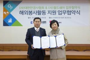 국제구호개발 NGO 월드쉐어와 대한안경사협회가 저개발국가 해외봉사를 위한 MOU를 체결했다