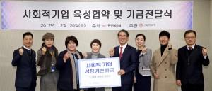 한전KDN이 사회연대은행에 6천만원의 기금을 전달했다. 한전KDN 임수경 사장(사진은 왼쪽에서 4번째)과 사회연대은행 김용덕 대표이사(왼쪽에서 5번째)가 기념촬영을 하고 있다