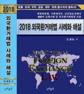 2018 외국환거래법 사례와 해설