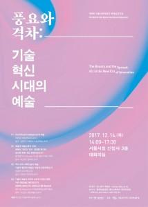 금천예술공장 제9회 서울시창작공간 국제심포지엄 포스터