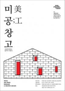 신당창작아케이드 8기 입주작가 기획전시 미공창고 포스터