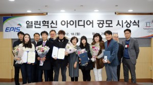 열린혁신 대국민공모 수상자, 가족들과 농정원 임직원 일동이 기념 촬영을 하고 있다