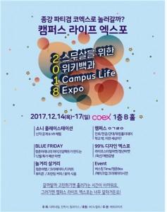 캠퍼스라이프 엑스포가 12월 14일부터 17일까지 4일간 삼성동 코엑스에서 열린다